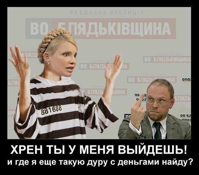 """Соратники Тимошенко хотят """"вырвать из лап Януковича"""" и вывезти за границу: """"Надо спасать жизнь"""" - Цензор.НЕТ 1736"""